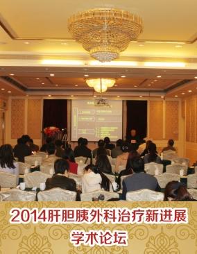 2014年肝胆胰外科治疗新进展学术论坛在昆召开
